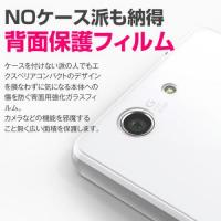 【Xperia Z3 Compact対応】 SO-02G 強化ガラス背面保護フィルム