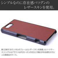 【XperiaZ3 Compactケース】 SO-02G 全3色 メタルレザー ハードケース